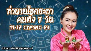 ตื่นมารวย-ทำนายดวงประจำสัปดาห์-11-17-มกราคม-2563-อ-ริน-บ้านสร้างสุข