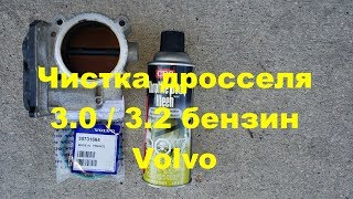 Чистка Дросселя на двигателе 3.0 T6 / 3.2 бензин Volvo