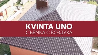 Металлочерепица Grand Line Kvinta Uno. Обзор профиля. Съемка с квадрокоптера.