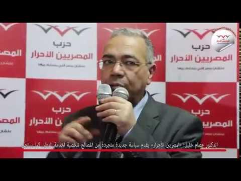 الدكتور عصام خليل: «المصريين الأحرار» يقدم سياسة جديدة متجردة من المصالح شخصية لخدمة الوطن كما يستحق