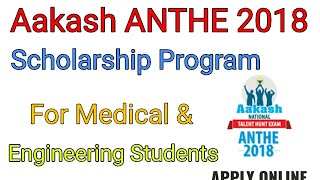 Aakash ANTHE 2018 || Scholarship Program for Medical & Engineering Students