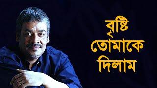 Brishti Tomake Dilam (Amar Sharata Din Meghla Akash) - Srikanto Acharya [Remastered]
