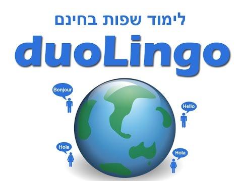 לימוד שפות בחינם באמצעות האתר Duolingo