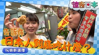 日本人はこんな物を食べていたのだ!神戸東山商店街編【ビックリ日本】