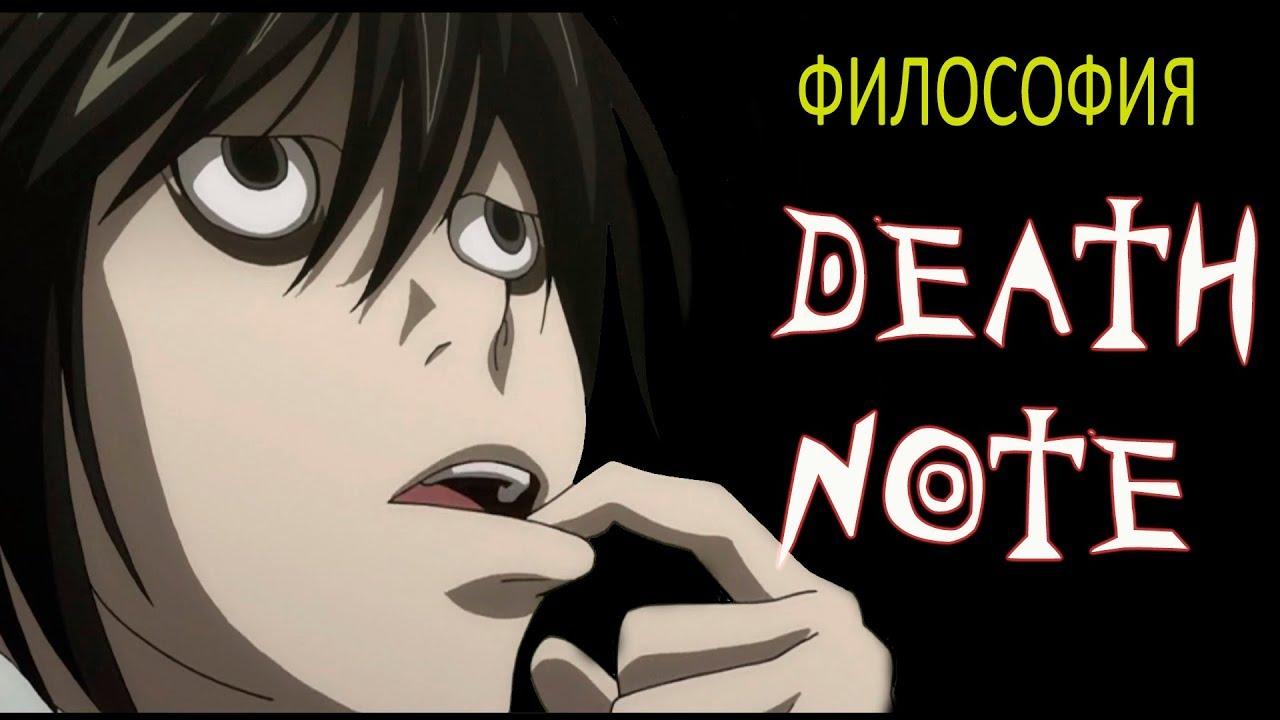 Тетрадь смерти — философия аниме - YouTube