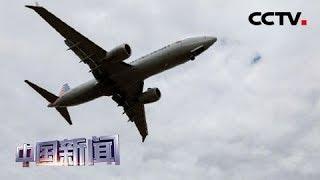 [中国新闻] 美举行波音737MAX系列客机安全问题听证会 | CCTV中文国际