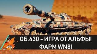 ОБ.430 - ИГРА ОТ АЛЬФЫ! #об.430
