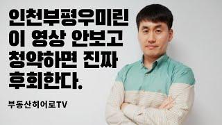 부평우미린, 인천부평우미린 인천아파트 이 영상 안보고 …
