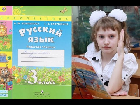 3 класс, русский язык, часть 2, рабочая тетрадь с ответами ...