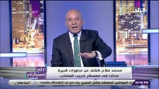 أحمد موسى: أطالب بالتحقيق فيما كشفه محمد صلاح فى حواره مع الـ سي إن إن