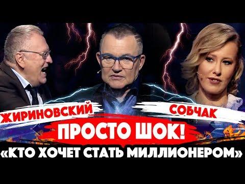 Кто хочет стать миллионером? Ксения Собчак и Владимир Жириновский