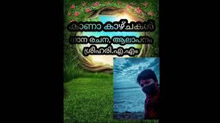 കാണാ കാഴ്ചകൾ|next song  .. malayalam