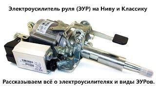 Электроусилитель руля (ЭУР) на Ниву и Классику(, 2016-06-17T06:45:23.000Z)