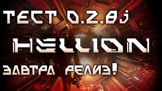 Завтра релиз! HELLION Тестируем Experimental build 0.2.8j