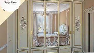 Шкафы купе в классическом стиле  720p(chudo-shkaf.ru Студия мебели Чудо-Шкаф. Вписываются ли шкафы-купе в классический стиль? В этом видео представлены..., 2016-04-24T16:28:30.000Z)