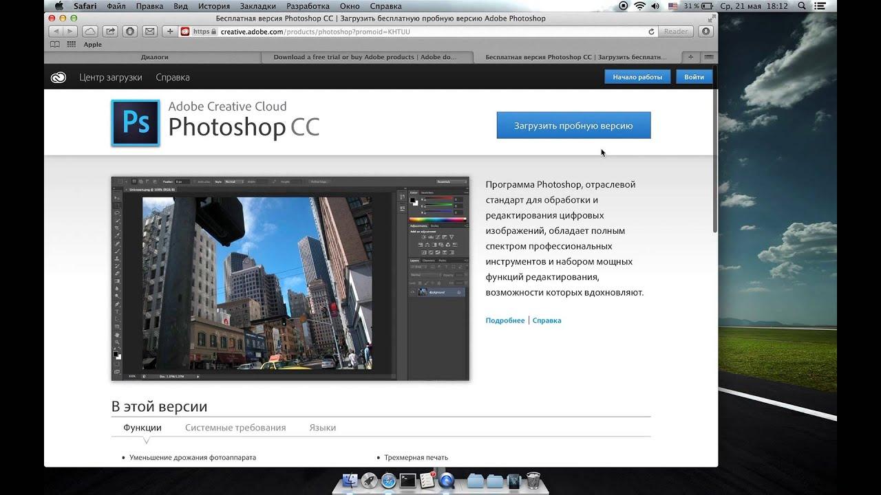 скачать программу для фотошопа для компьютера скачать бесплатно