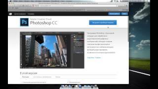 Бесплатно скачать легальный PhotoShop для Mac OS X