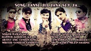 Haryanvi New Song 2014 | Tanne Jit Jana Se Ja | Pawan Gill | NDJ Music