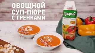 Овощной суп-пюре с гренками. Рецепты с соком Добрый