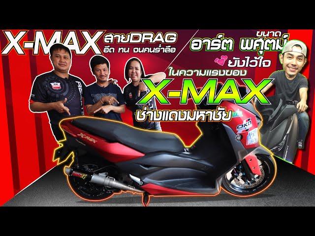 X-MAX สายDrag อึดทนจนคนร่ำลือ by ช่างแดงมหาชัย