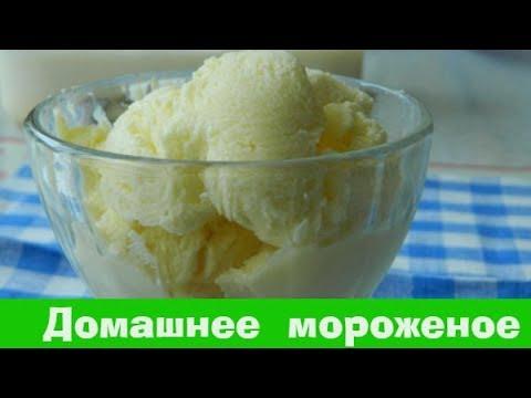 Как сделать мороженое в домашних условиях из молока и сахара и яиц