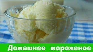 Мороженое домашнее на молоке. Вкус как из магазина!