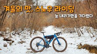 눈이 오기만을 기다렸다. 숲속 눈 길 자전거 타기. S…