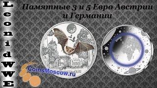 Нумизматическая Коллекция #89 (Памятные Евро Германии и Австрии)(Купить Монеты: http://coinsmoscow.ru/product__3-euro-2016-austria-bat/ http://coinsmoscow.ru/product__5-euro-2016-germany-blue-planet-earth/?catID=556 ..., 2016-11-19T15:30:00.000Z)