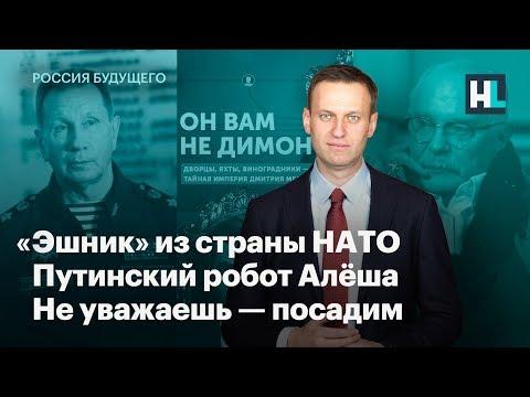 «Эшник» из страны НАТО, путинский робот Алёша, не уважаешь — посадим