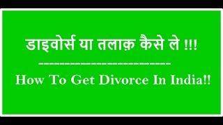 How to Get Divorce in India/डाइवोर्स  या तलाक़ कैसे ले - Phenix Bay