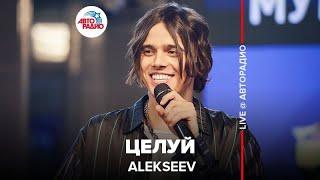 🅰️ Alekseev - Целуй (LIVE @ Авторадио)