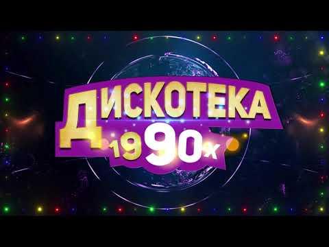 «Дискотека 1990-х» в Театре эстрады!