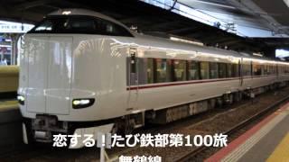舞鶴鉄道部 - JapaneseClass.jp