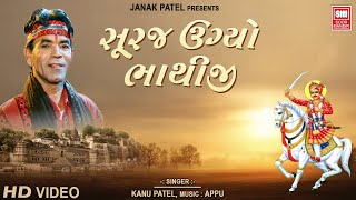 Gambar cover Suraj Ugyo Bhathiji | Kanu Patel | Bhathji Bhakti