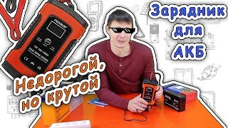 Зарядний пристрій. FOXSUR FBC1205D (12B)