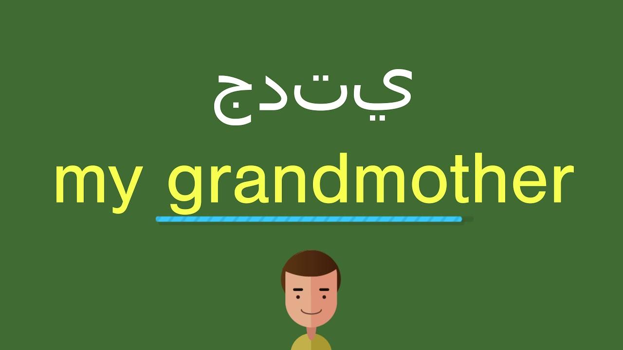 كيف أقول جدتي بالل غة الإنجليزي ة Youtube