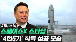 일론 머스크의 스타십, '4전5기' 착륙 성공 / 풀영…