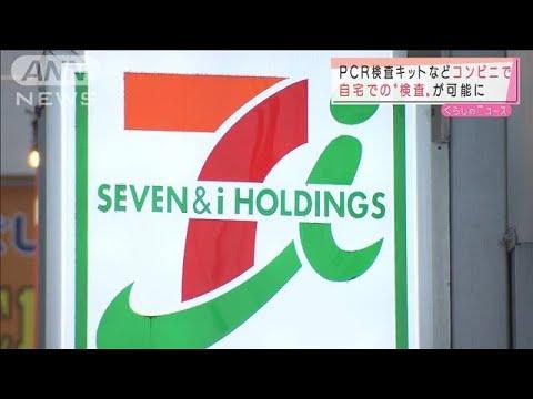 """PCR検査キットなどコンビニで 自宅""""検査""""可能に(2021年9月24日)"""