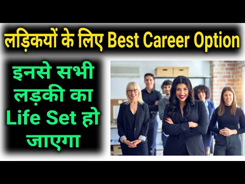8 Best Career Option For Girls in 2021-22/लड़िकयों के लिए सुनहरा कैरियर After Class10 & Class12
