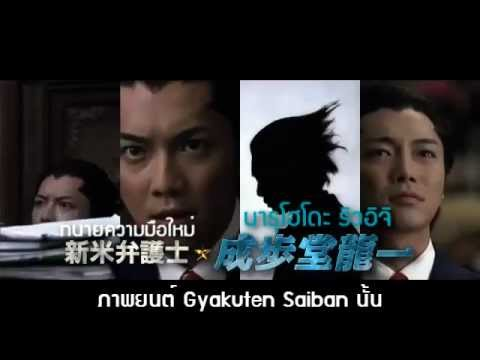 Clip from Ace Attorney: The Movie (English Subbed) from YouTube · Duration:  50 seconds