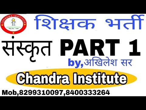 WRITTEN EXAM sanskrit PART 1