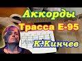Поделки - Трасса Е-95 АККОРДЫ Группа Алиса Кинчев Текст Табы Разбор на гитаре