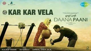 Kar Kar Vela | Daana Paani | Jimmy Shergill | Karnail Singh Jalal