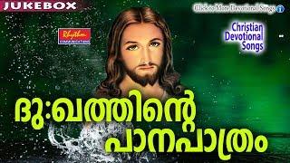 Dukathinte Panapathram # Christian Devotional Songs Malayalam # New Malayalam Christian Songs