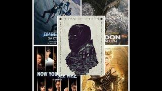 Интересные фильмы которые выйдут в 2016 году.