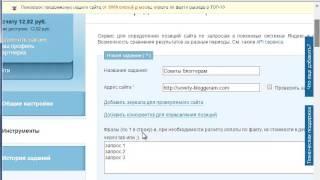 проверка позиций сайта через сервис SEOBudget