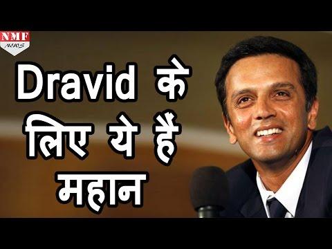 जानिए किसे बताया Rahul Dravid ने सबसे Great fast Bowler