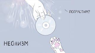 Неолизм - Погрустим? (official audio album)
