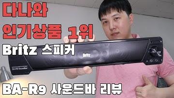 한국에서 가장 많이 팔린 스피커/Britz BA-R9 SoundBar 리뷰 (자막을 켜세요)