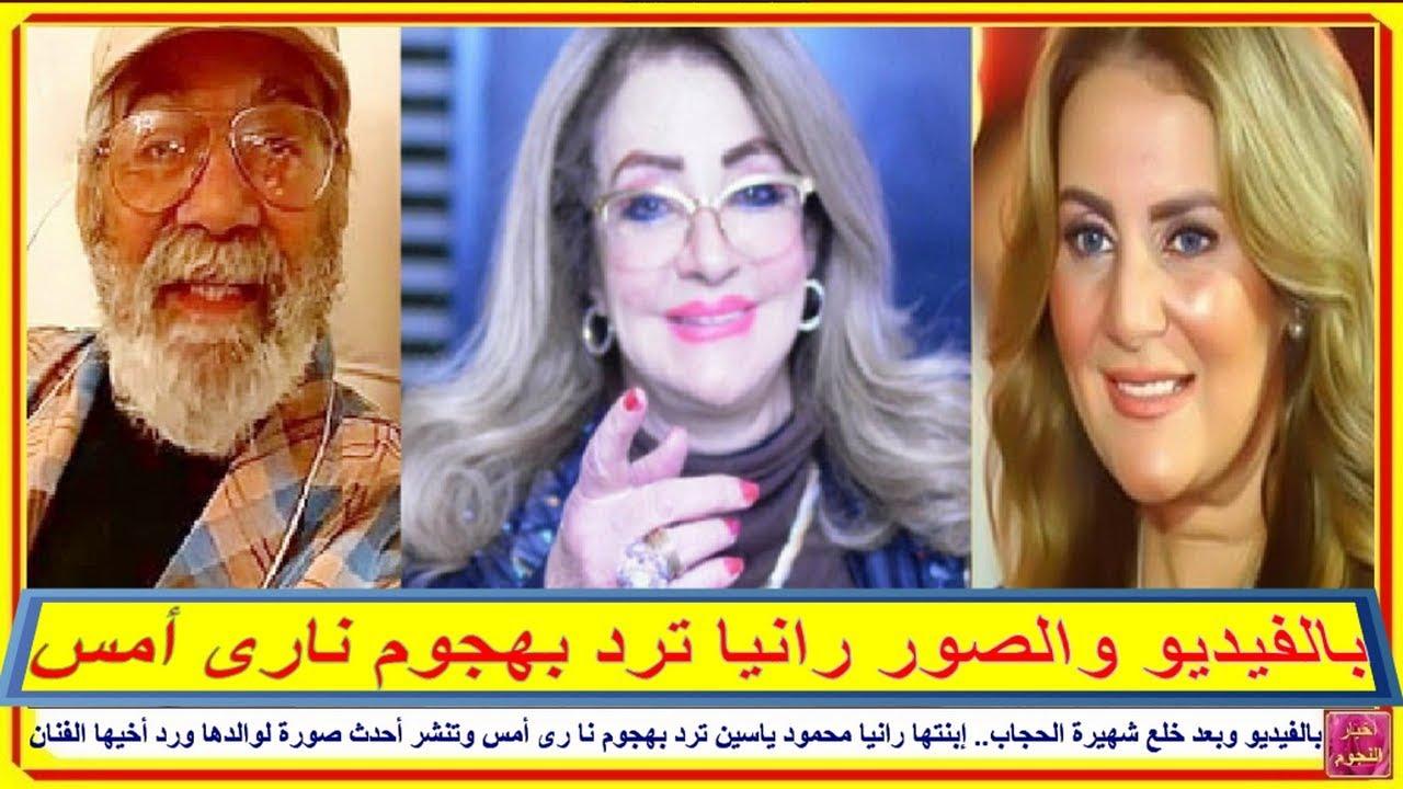 بالفيديو والصور رانيا محمود ياسين ترد بهـ جوم نا رى أمس بعد خلع شهيرة الحجاب وتنشر أحدث صورة لوالدها